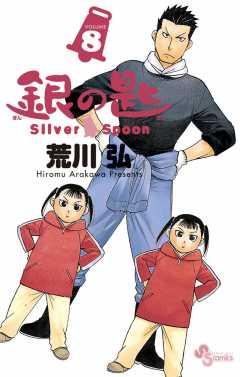 銀の匙 Silver Spoonの画像 p1_12