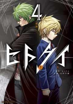 ヒトクイ-origin- 4巻
