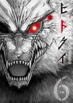 ヒトクイ-origin- 6巻