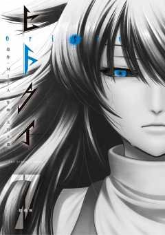 ヒトクイ-origin- 7巻