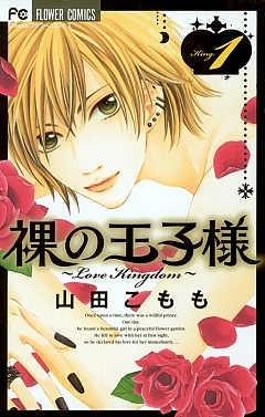 裸の王子様〜Love Kingdom〜