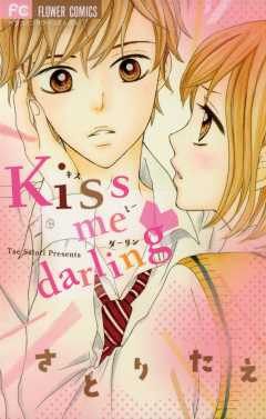 kiss me darling・