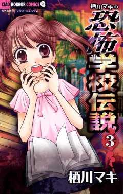 栖川マキの恐怖学校伝説3