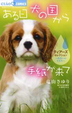 ある日 犬の国から手紙が来て〜出会いのキセキ〜ティアーズセレクション