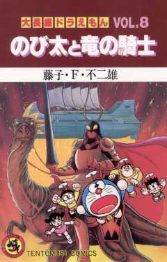 大長編ドラえもん vol.8 のび太と竜の騎士