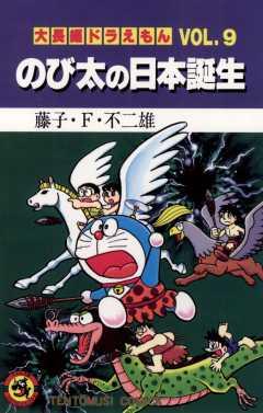大長編ドラえもん vol.9 のび太の日本誕生