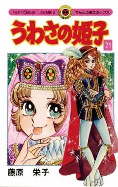 うわさの姫子 21巻                 ストアからのおすすめ   コミックを探す