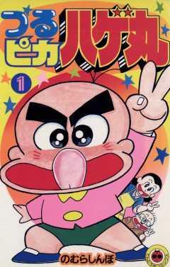 1985年に連載が開始したギャグ漫画です。