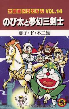 大長編ドラえもん vol.14 のび太と夢幻三剣士