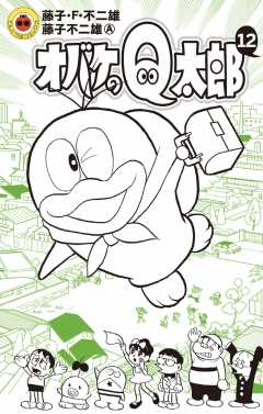 オバケのQ太郎【電子版限定特典付き】 12巻