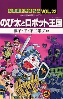 大長編ドラえもん vol.22 のび太とロボット王国