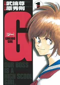 G ―GOKUDO GIRL―