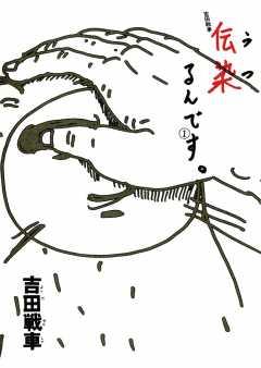 http://csbs.shogakukan.co.jp/img/comics/091790410000d0000000.jpg