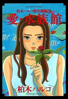 愛・水族館 柏木ハルコ傑作短編集