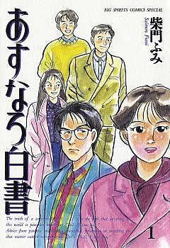 漫画家・柴門ふみという女