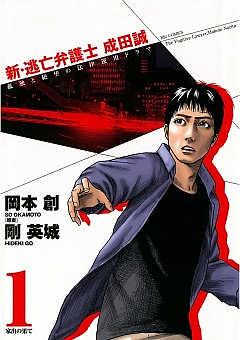 新・逃亡弁護士 成田誠