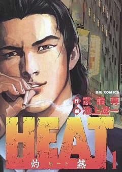 HEAT-灼熱-