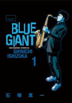 BLUE GIANT 1巻