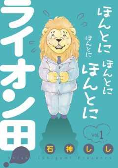ほんとにほんとにほんとにほんとにライオン田!