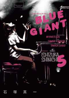 BLUE GIANT 5巻