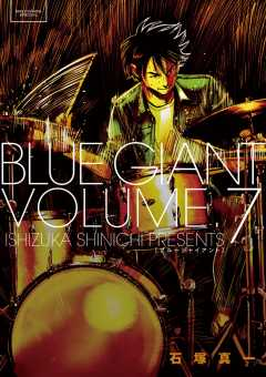BLUE GIANT 7巻