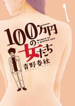 100万円の女たち