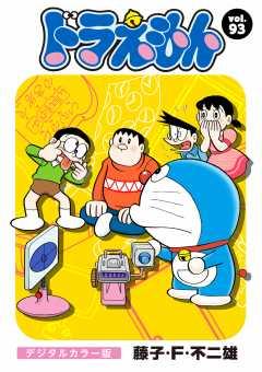 ドラえもん デジタルカラー版 93巻