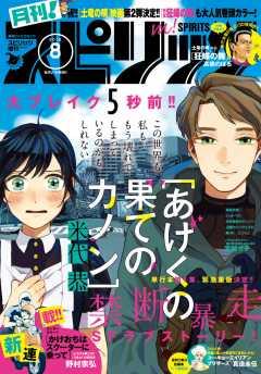 月刊!スピリッツ 2016年8月号(2016年6月27日発売)