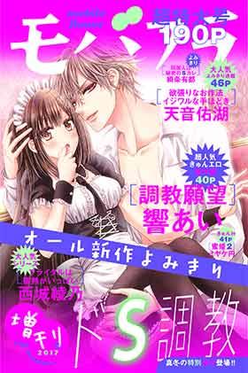 モバフラ増刊1/30号 ドSスペシャル
