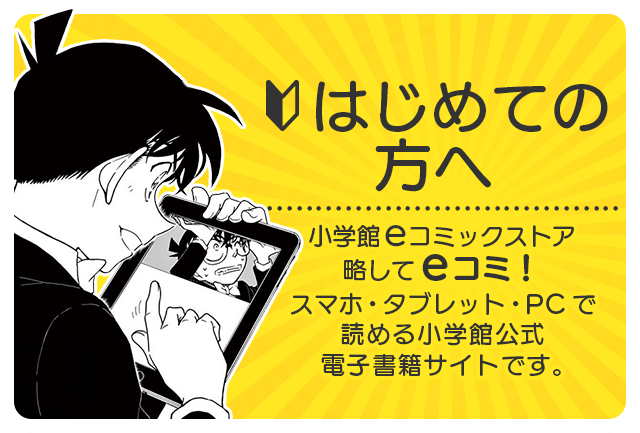 小学館 e コミック ストア 「小学館eコミックストア」誕生! 小学館の電子書籍販売サイトがリニューアル!