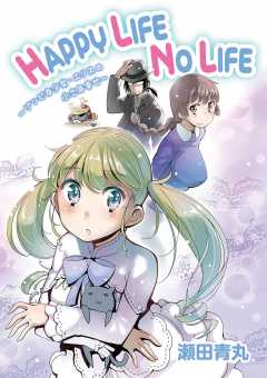 HAPPY LIFE NO LIFE 第3話