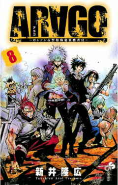 ARAGO 1巻 - 小学館eコミックス...