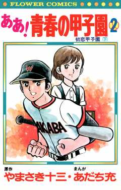 ああ!青春の甲子園 2巻 - 小学...