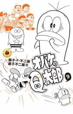 オバケのQ太郎 9巻 - 小学館eコ...