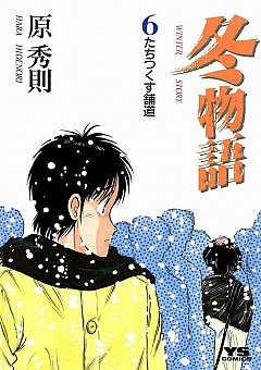 冬物語 6巻 - 小学館eコミックス...
