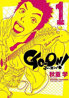 GO‐ON! 1巻