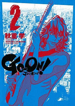 GO‐ON! 2巻