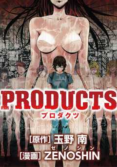 PRODUCTS 4巻