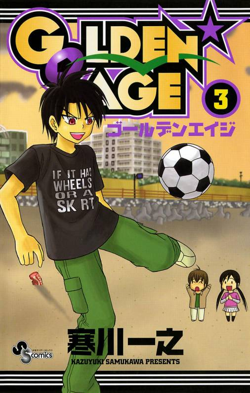 GOLDEN AGE 3巻