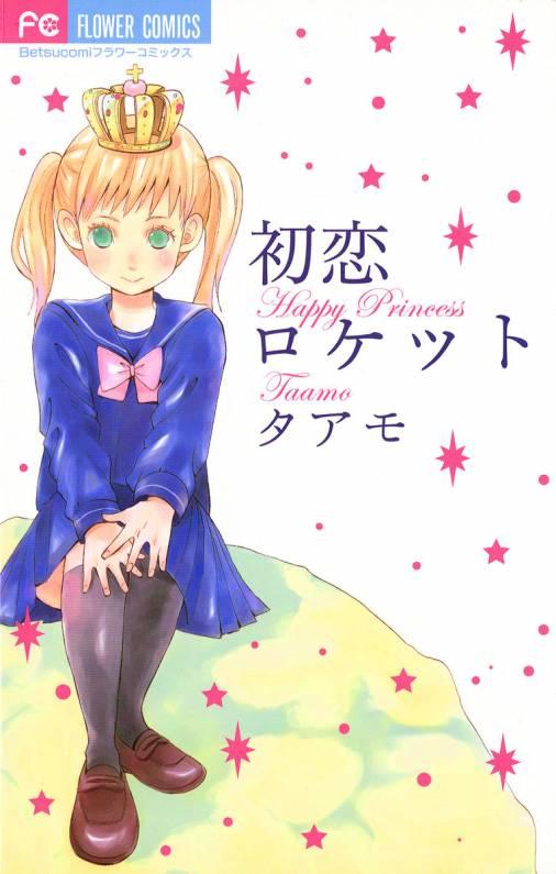 初恋ロケット - 小学館eコミック...