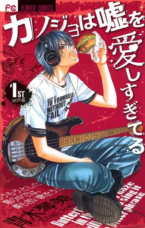 カノジョは嘘を愛しすぎてる 1巻 青木琴美 - 小学館eコミックストア ...