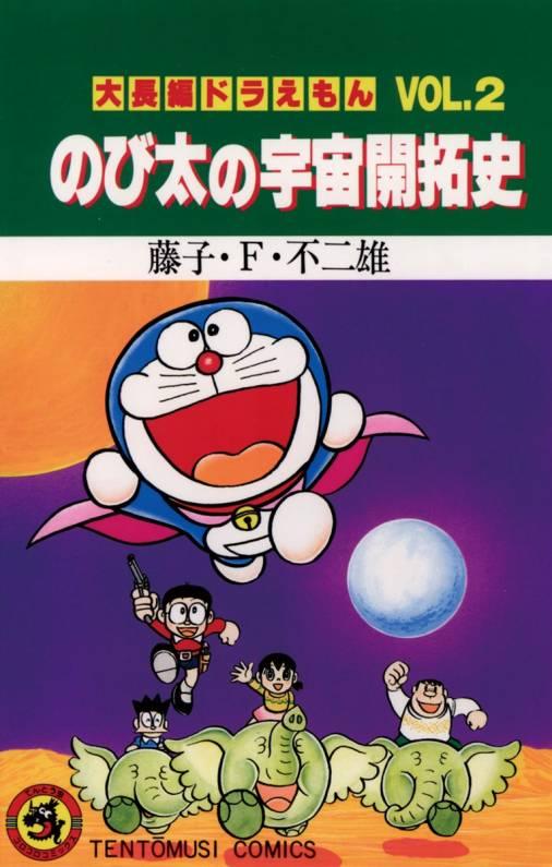 大長編ドラえもん Vol.22 (てんとう虫コミックス)