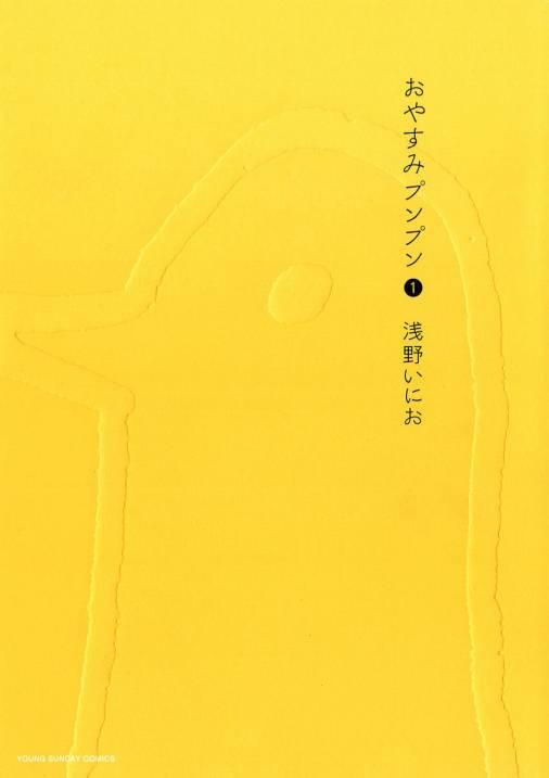 おやすみプンプン 1巻 浅野いにお - 小学館eコミックストア|無料試し読み多数!マンガ読むならeコミ!