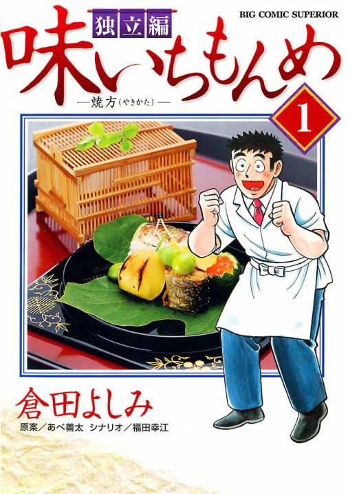 味 いち もん め 味いちもんめ 継ぎ味 (5) (ビッグコミックス)