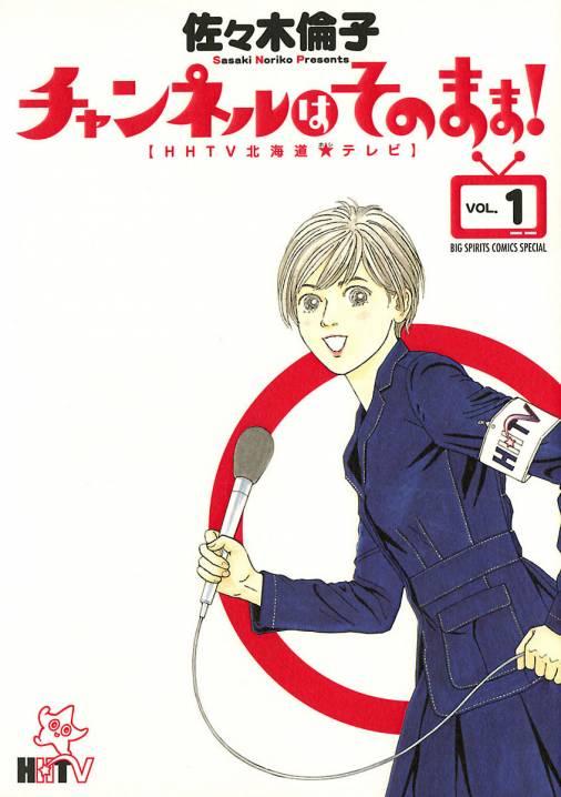 チャンネルはそのまま! 1巻 佐々木倫子 - 小学館eコミックストア|無料 ...