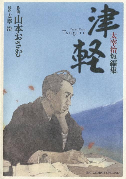 太宰 治 の カチカチ 山