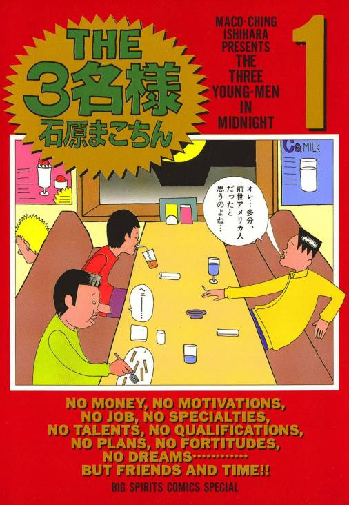 THE3名様 1巻 - 小学館eコミック...