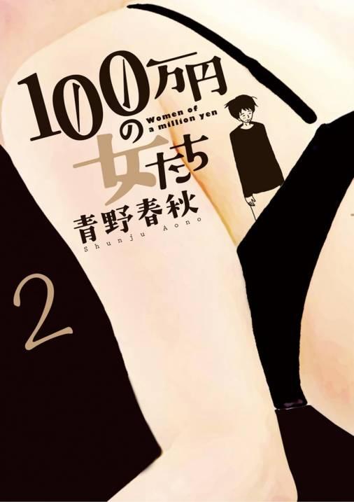 05528b509b4 100万円の女たち 2巻 青野春秋 - 小学館eコミックストア|無料試し ...
