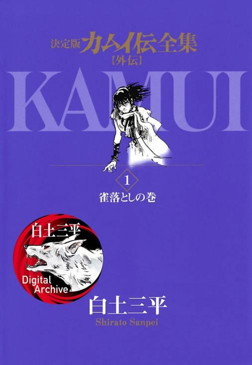 カムイ伝全集 カムイ外伝 1巻 白土三平 - 小学館eコミックストア 無料 ...