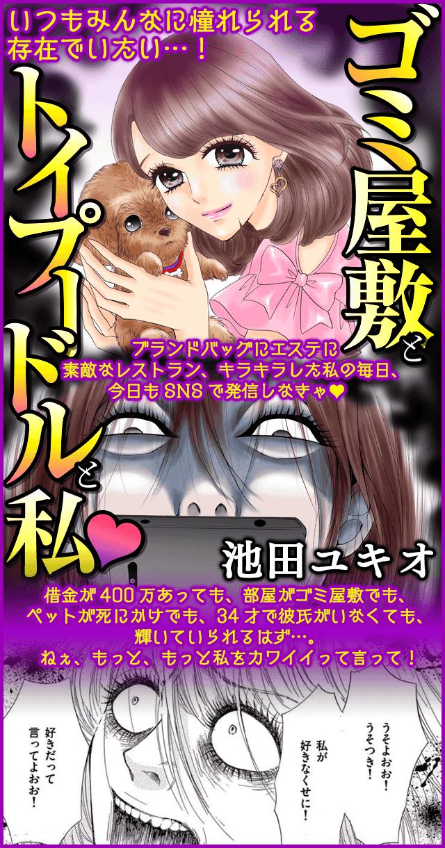 『ゴミ屋敷とトイプードルと私heart』池田ユキオ